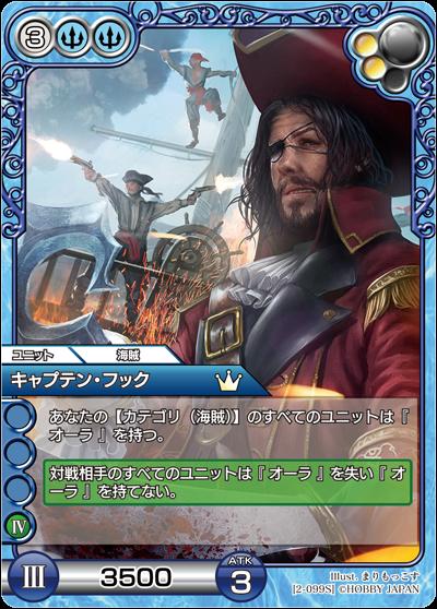 キャプテン・フック