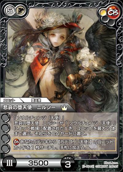 悲哀の堕天使 ニルシー