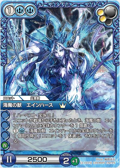 海魔の獣 エインハース