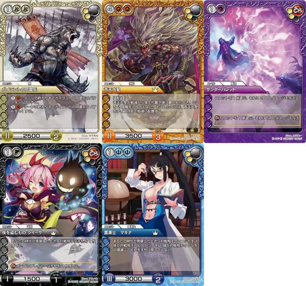 10/29公開 2弾新カード