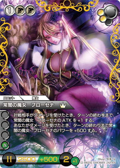 常闇の魔女 プローセナP