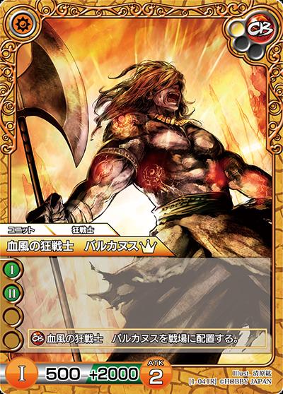 血風の狂戦士 バルカヌス