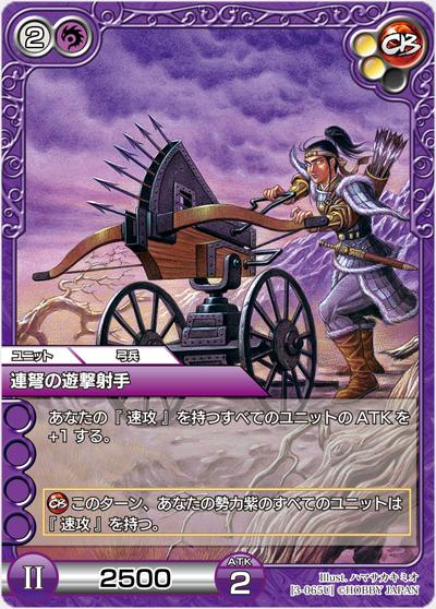 連弩の遊撃射手