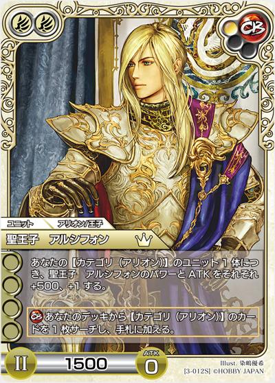 聖王子 アルシフォン