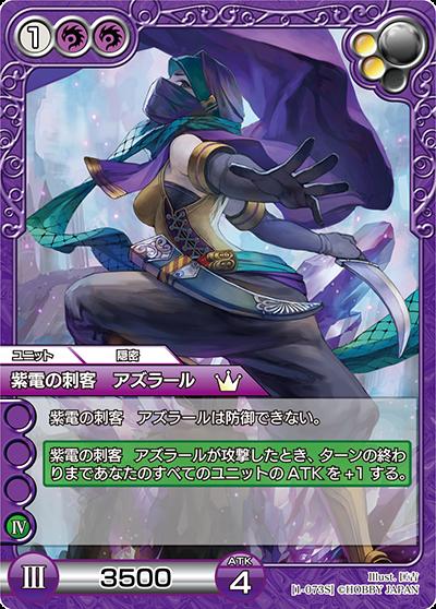 紫電の刺客 アズラール