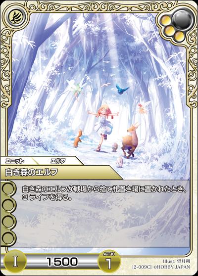 白き森のエルフ