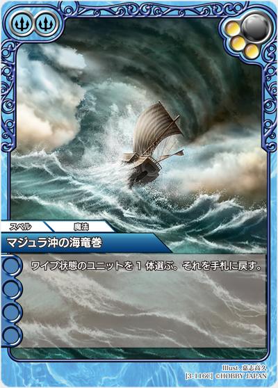 マジュラ沖の海竜巻