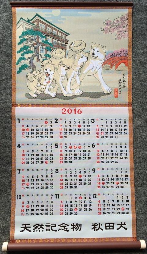 秋田犬カレンダー2