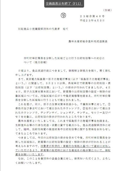 福島第一原発事故 放射能 農水省