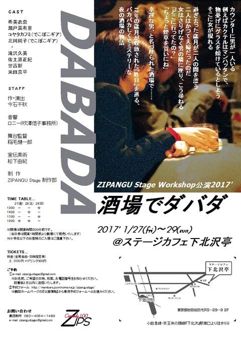 ワークショップ公演2017仮チラシ