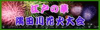 2014年隅田川花火大会