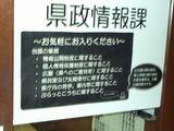 高知県総務部県政情報課の案内板