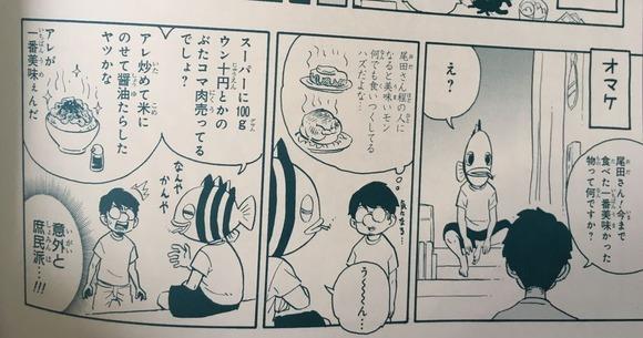 【悲報】尾田栄一郎が人生で一番美味かった料理wwwwwwwwwwww