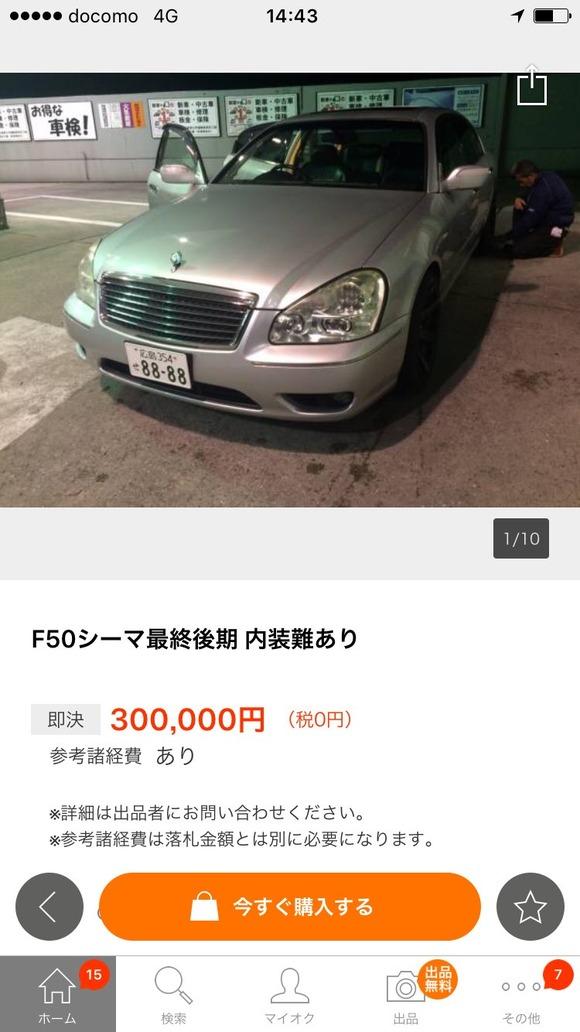 【朗報画像】日産の最高級車が30万円wwwwwwwwwただし・・・
