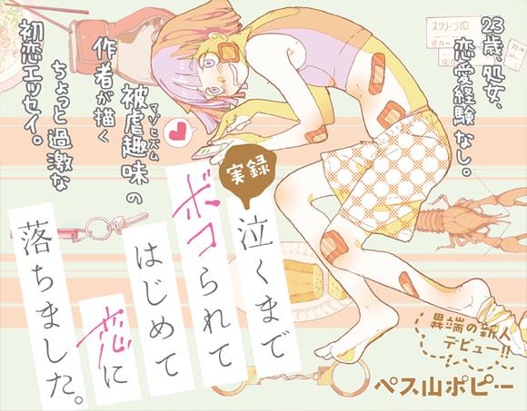【衝撃】ボコボコ暴力されて恋に落ちる女子実録漫画が登場・・・