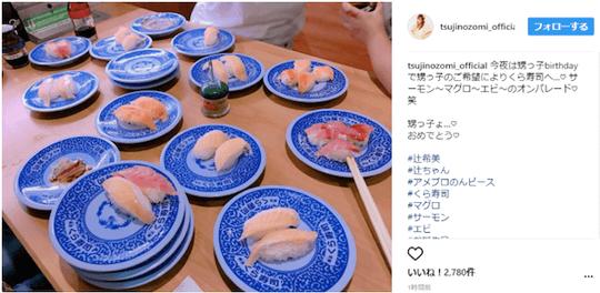 【悲報】 辻希美さん、回転寿司屋を食べ過ぎてまた炎上