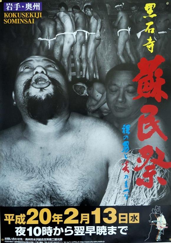 女「蘇民祭のポスター、セクハラだから外して」←これが10年前wwwwwww