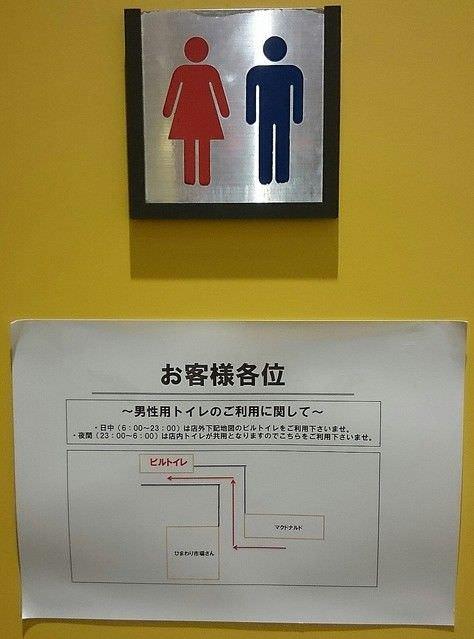 マクドナルド「うちのトイレは女性様専用なんで男は外のトイレに行けよ」