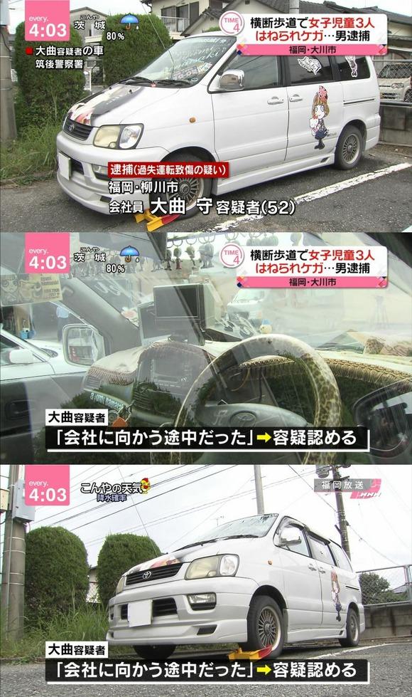 【画像】小学生3人を轢いた52歳会社員の車wwwwwwwwwwwww