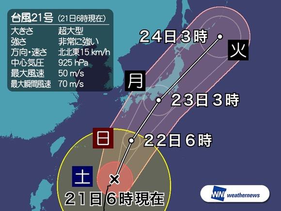 【悲報】台風21号さん、非常にヤバイ・・・・・・