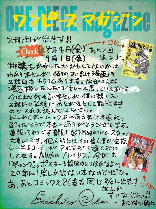 【悲報】ワンピース作者の尾田栄一郎さん、ガチで字が汚い
