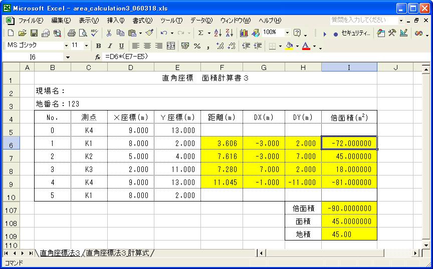 サンプルシート(Excel版)のダウンロード