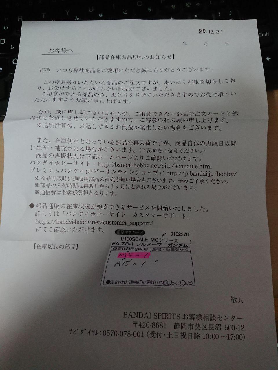 ホビー 部品 バンダイ 通販 サイト