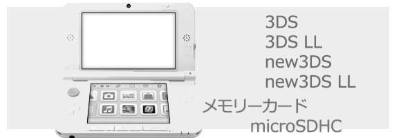 3ds_copy3