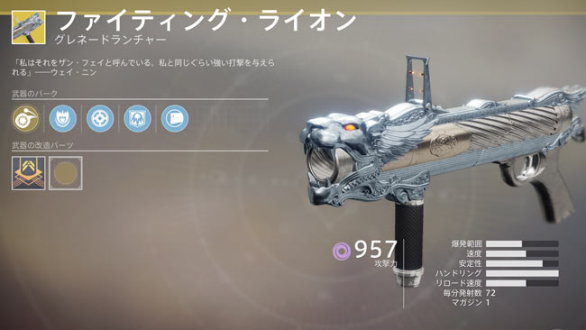 destiny2exotic_103s9