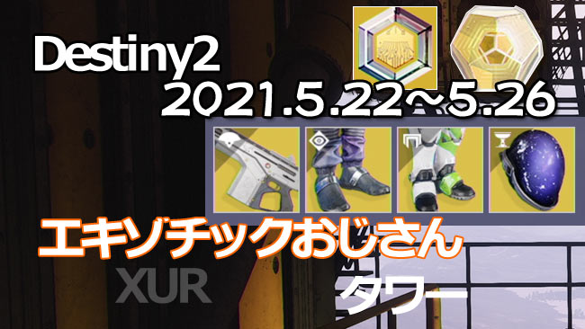 destiny2-xur-2021-0522