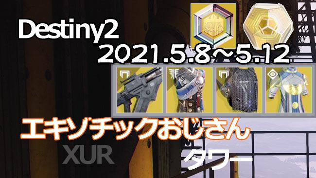 destiny2-xur-2021-058