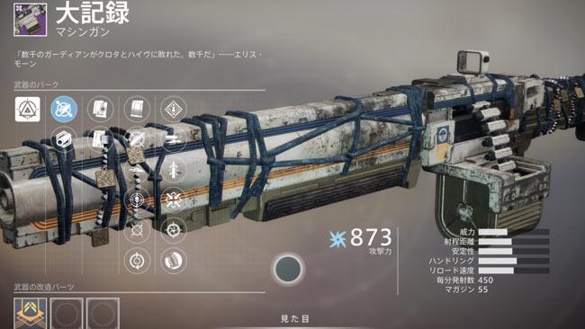 destiny2-afinememorial