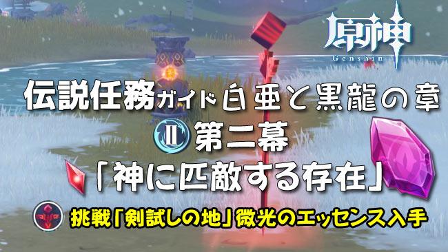 gensin-quest-legend-002