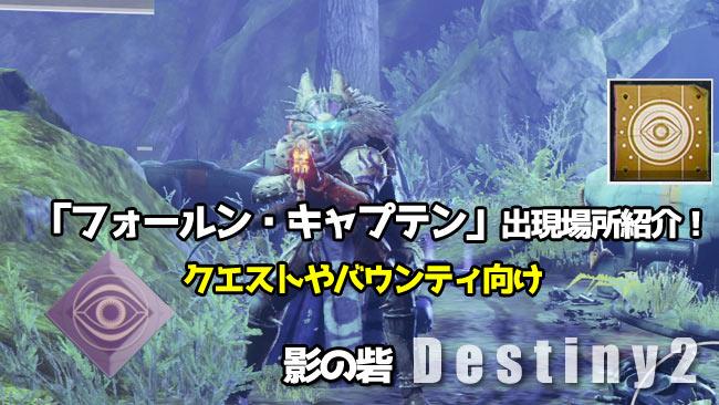 destiny2-mob-fallen1title