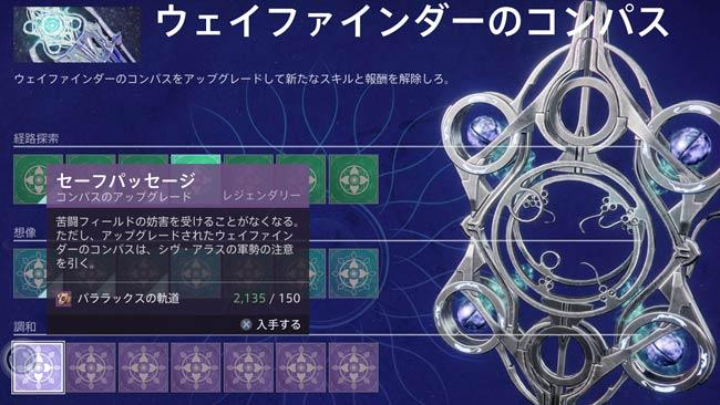 destiny2-season15-quest7-3