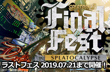 splatoon2lastfes201907