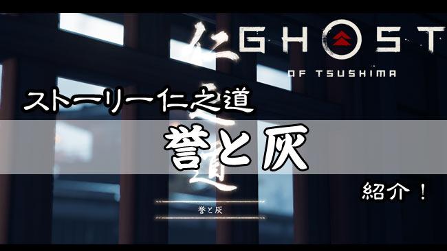 tsushima-story19-homare