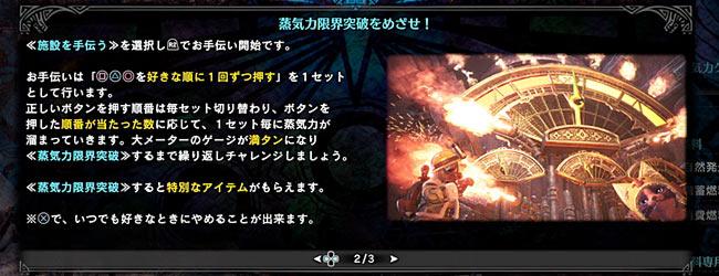mhwib-quest3-jouki