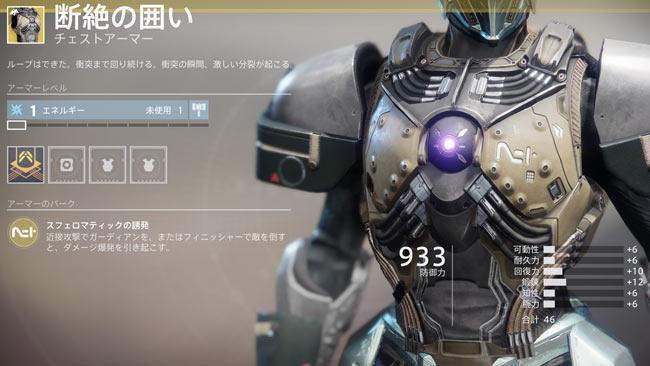 destiny2-exotic-severancee2