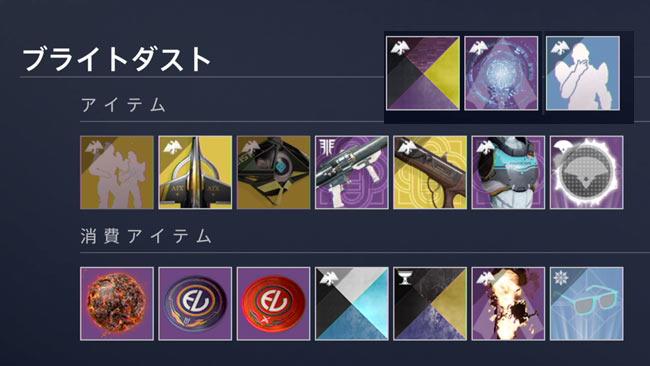 destiny2-2020-129eva