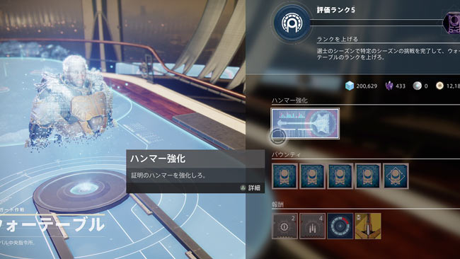 destiny2-2021-s13-hammer4
