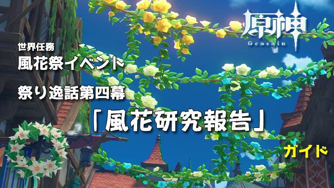 genshin-windblume-q12-0