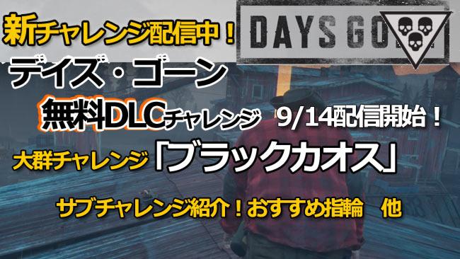 daysgone-challenge12-1