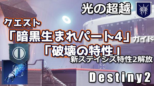 destiny2-y4-storyquest11-00