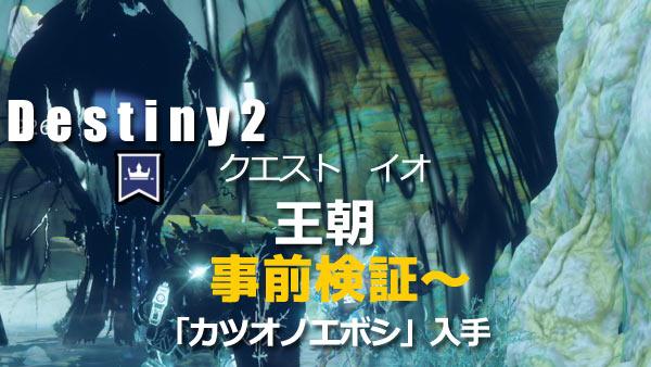 destiny2quest_king1_0