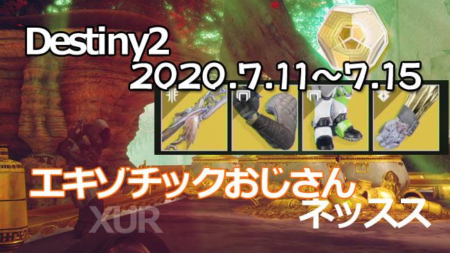 destiny2-xur-0711