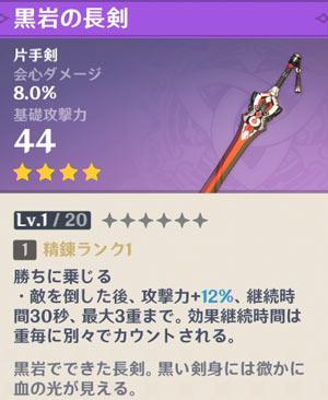 gensin-shop-1101-kuro-oneha
