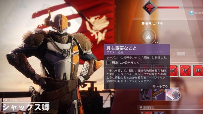 destiny2season5quest2