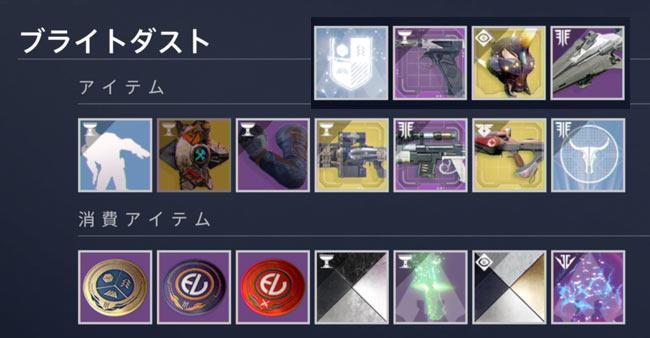 destiny2-20190904