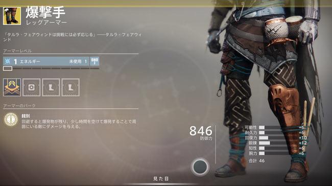 destiny2-hunter-the-bombard